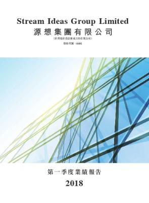 2018年第一季度業績報告