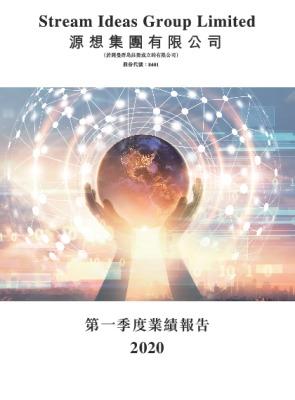 2020年第一季度業績報告