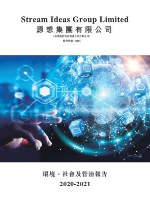 環境、社會及管治報告2020-2021